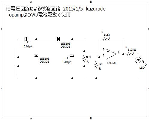 簡易電界強度計2